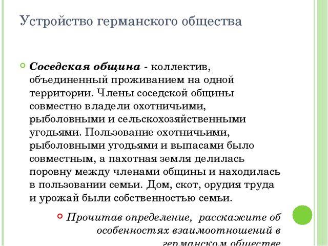 Устройство германского общества Соседская община - коллектив, объединенный пр...