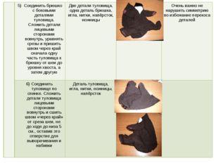 5) Соединить брюшко с боковыми деталями туловища. Сложить детали лицевыми ст