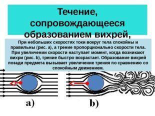 Течение, сопровождающееся образованием вихрей, называется турбулентным. При н