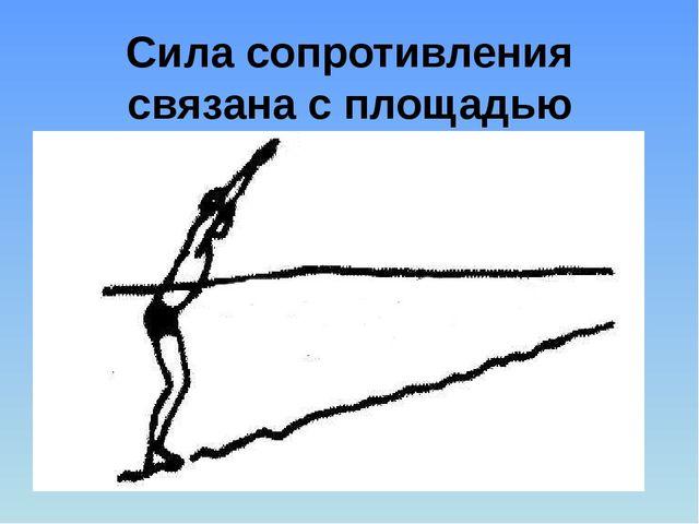 Сила сопротивления связана с площадью поперечного сечения
