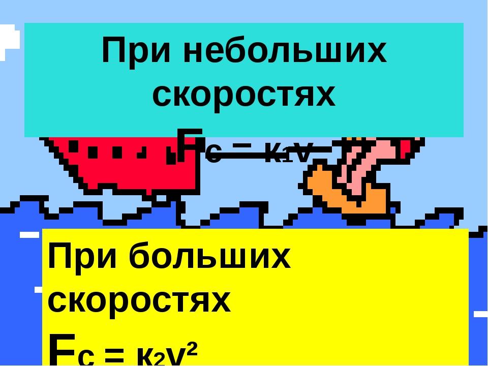 При небольших скоростях Fс = к1v При больших скоростях Fс = к2v²