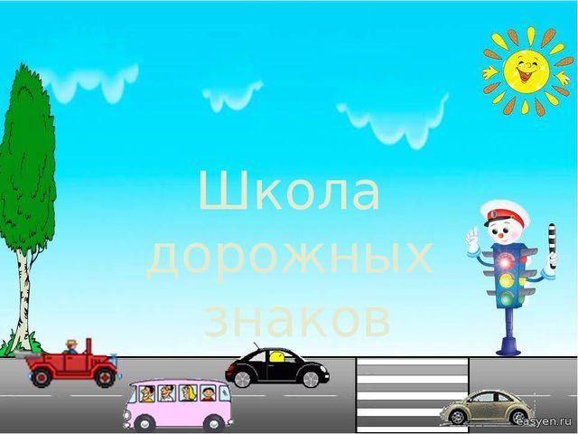 Школа дорожных знаков