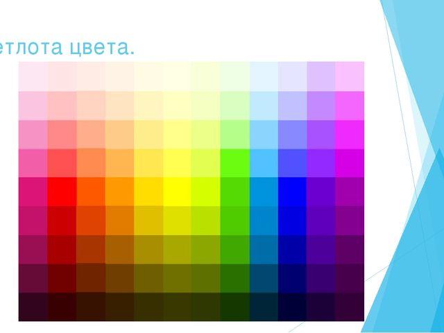 Светлота цвета.