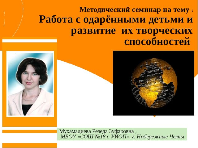 Методический семинар на тему : Работа с одарёнными детьми и развитие их твор...
