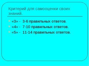 Критерий для самооценки своих знаний. «3» - 3-6 правильных ответов. «4» - 7-1