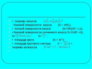 • теорему синусов ﴾ = = боковой поверхности конуса (S = πRL); • полной поверх