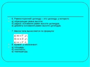 6. Равносторонний цилиндр – это цилиндр, у которого: а) образующая равна высо