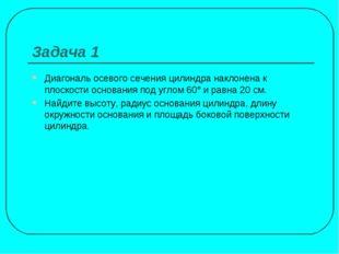 Задача 1 Диагональ осевого сечения цилиндра наклонена к плоскости основания п