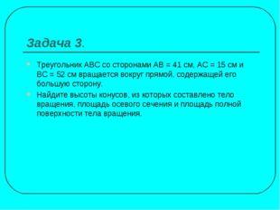 Задача 3. Треугольник АВС со сторонами АВ = 41 см, АС = 15 см и ВС = 52 см вр
