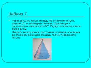 Задача 7. Через вершину конуса и хорду АВ основания конуса, равную 16 см, про