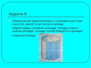 Задача 8. Прямоугольный параллелепипед со сторонами 6 дм и 8 дм и высотой, ра