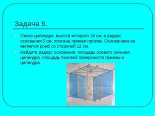 Задача 9. Около цилиндра, высота которого 15 см, а радиус основания 5 см, опи
