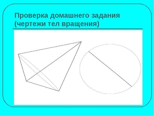 Проверка домашнего задания (чертежи тел вращения)