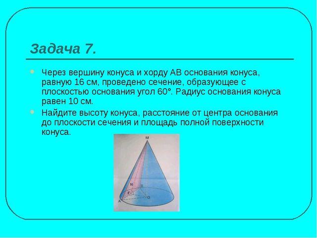 Задача 7. Через вершину конуса и хорду АВ основания конуса, равную 16 см, про...