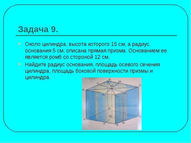 Задача 9. Около цилиндра, высота которого 15 см, а радиус основания 5 см, опи...