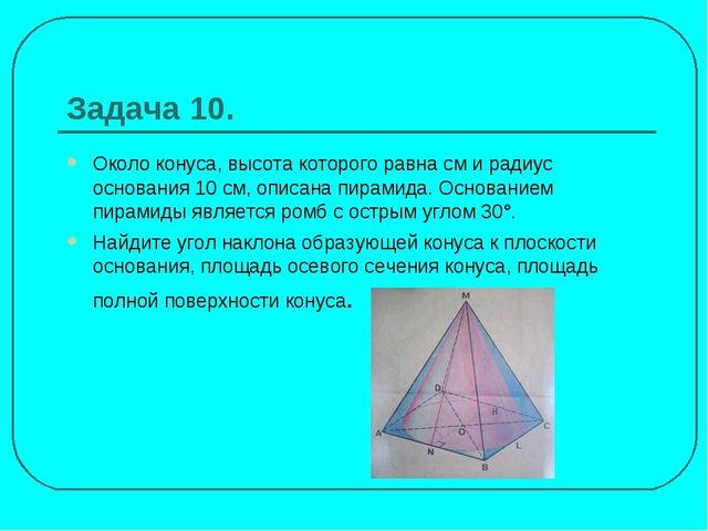 Задача 10. Около конуса, высота которого равна см и радиус основания 10 см, о...