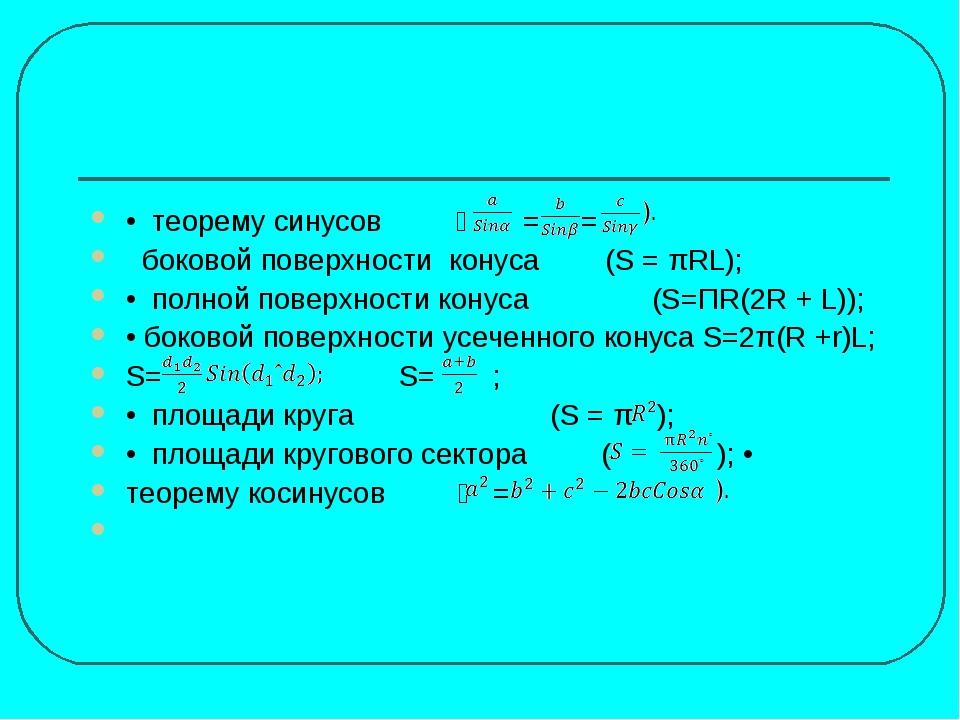• теорему синусов ﴾ = = боковой поверхности конуса (S = πRL); • полной поверх...