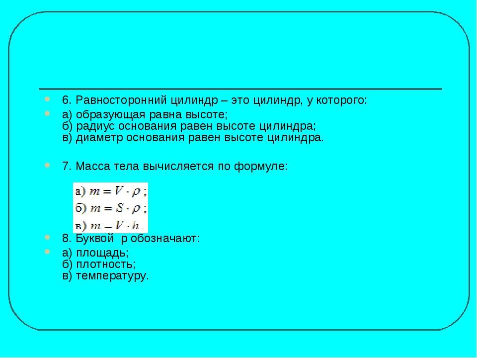 6. Равносторонний цилиндр – это цилиндр, у которого: а) образующая равна высо...