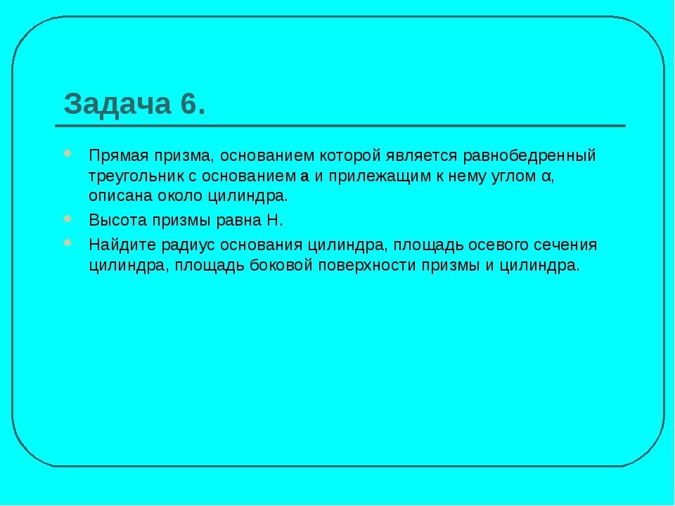 Задача 6. Прямая призма, основанием которой является равнобедренный треугольн...