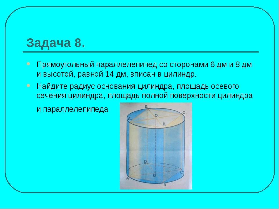 Задача 8. Прямоугольный параллелепипед со сторонами 6 дм и 8 дм и высотой, ра...