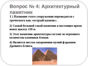 Вопрос № 4: Архитектурный памятник 1 ) Название этого сооружения переводится