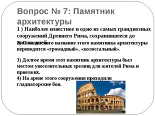 Вопрос № 7: Памятник архитектуры 1 ) Наиболее известное и одно из самых гранд