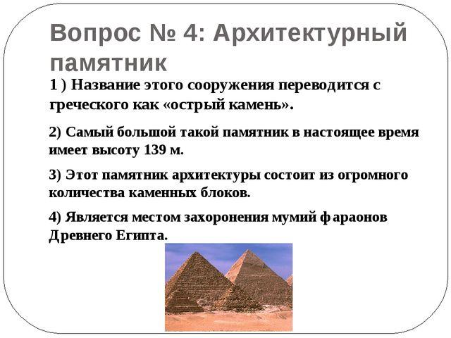 Вопрос № 4: Архитектурный памятник 1 ) Название этого сооружения переводится...