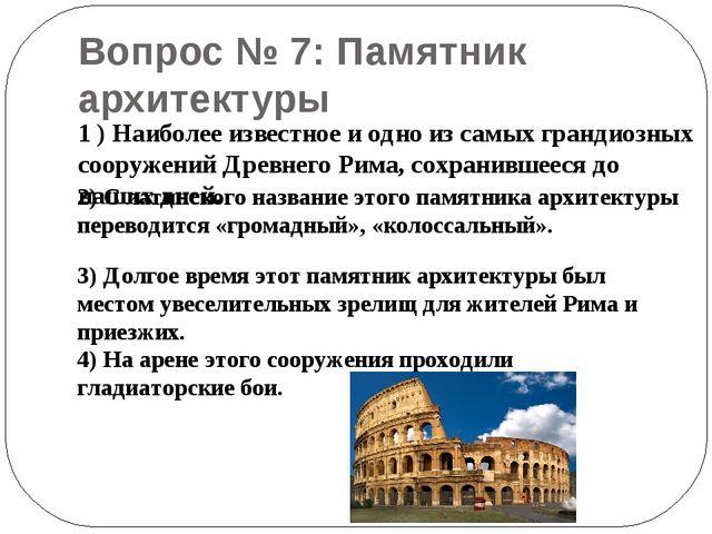 Вопрос № 7: Памятник архитектуры 1 ) Наиболее известное и одно из самых гранд...