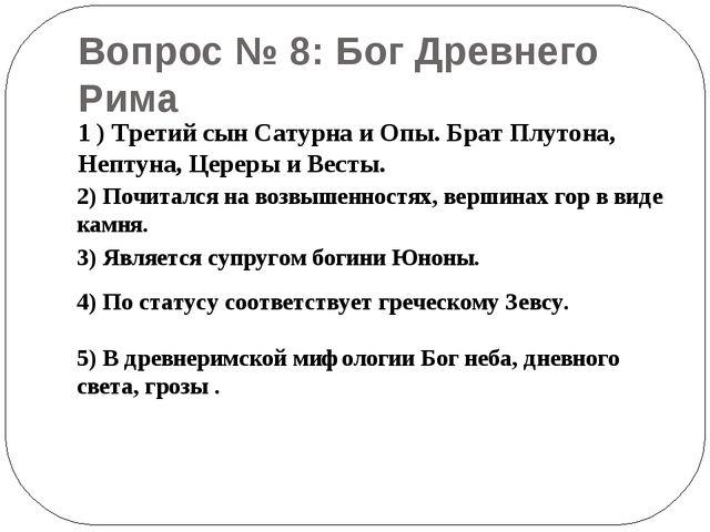 Вопрос № 8: Бог Древнего Рима 1 ) Третий сын Сатурна и Опы. Брат Плутона, Неп...