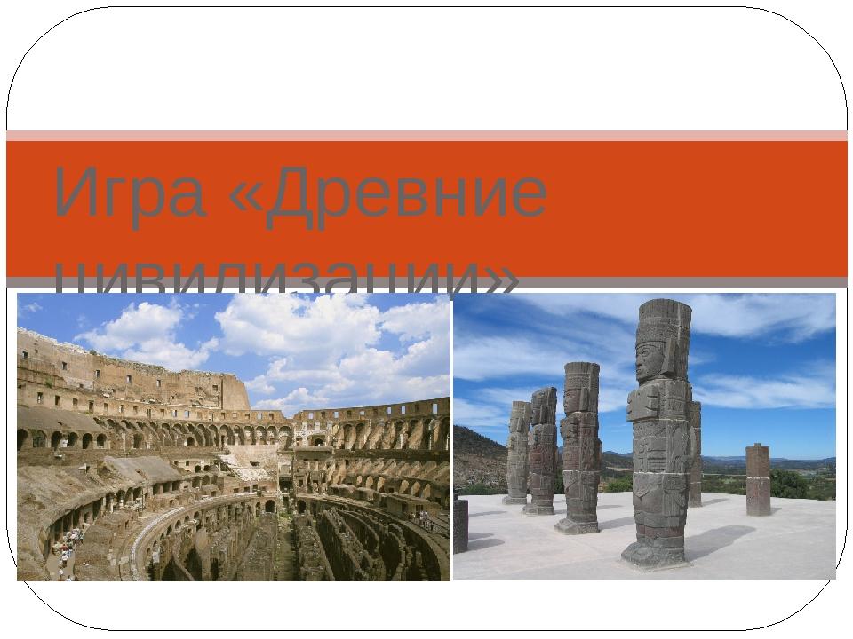 Игра «Древние цивилизации»
