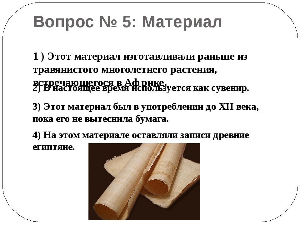 Вопрос № 5: Материал 1 ) Этот материал изготавливали раньше из травянистого м...