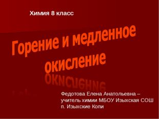 Федотова Елена Анатольевна – учитель химии МБОУ Изыхская СОШ п. Изыхские Копи