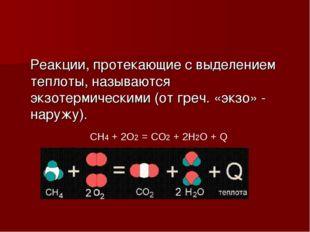 Реакции, протекающие с выделением теплоты, называются экзотермическими (от г