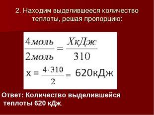 2. Находим выделившееся количество теплоты, решая пропорцию: Ответ: Количеств