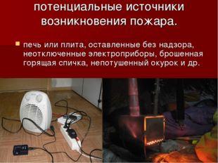 потенциальные источники возникновения пожара. печь или плита, оставленные без