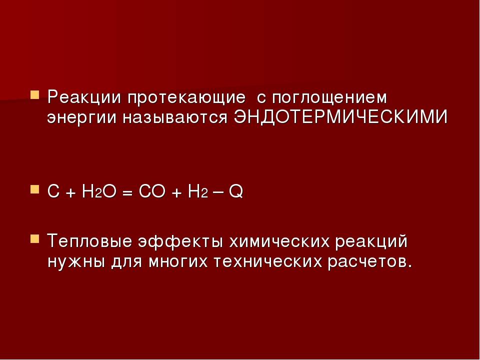 Реакции протекающие с поглощением энергии называются ЭНДОТЕРМИЧЕСКИМИ C + H2O...
