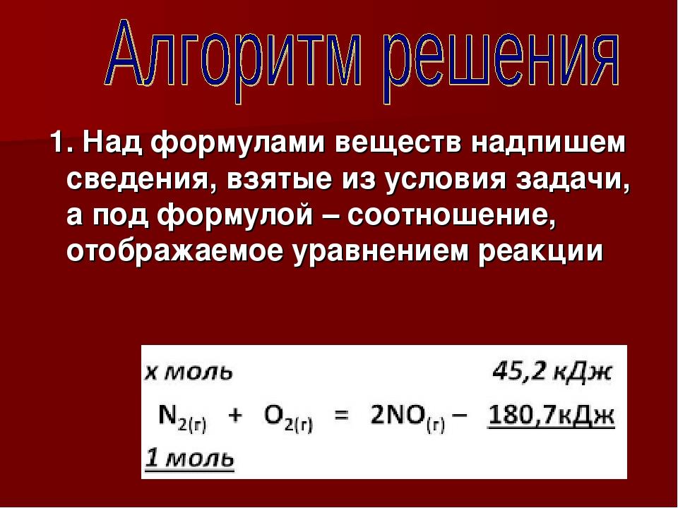 1. Над формулами веществ надпишем сведения, взятые из условия задачи, а под...