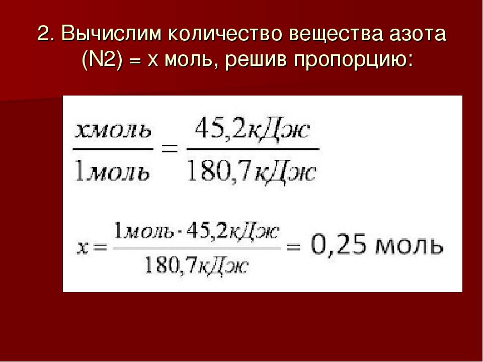 2. Вычислим количество вещества азота ν(N2) = х моль, решив пропорцию: