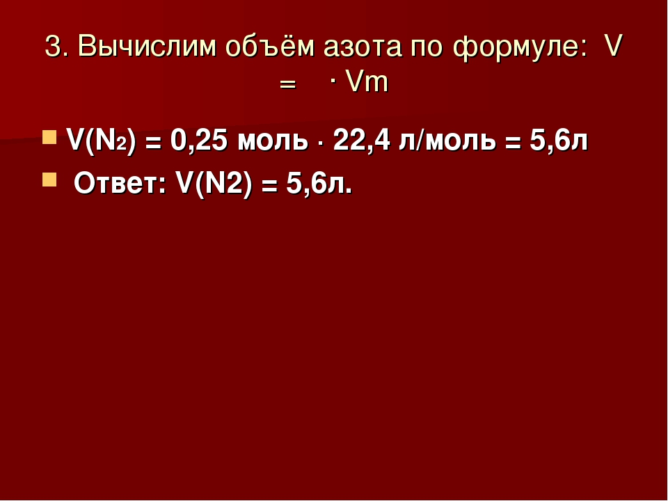 3. Вычислим объём азота по формуле: V = ν ∙ Vm V(N2) = 0,25 моль ∙ 22,4 л/мол...