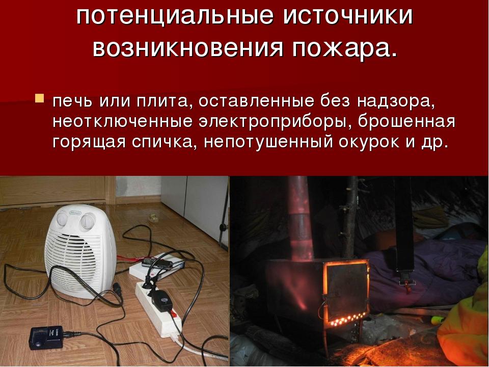 потенциальные источники возникновения пожара. печь или плита, оставленные без...