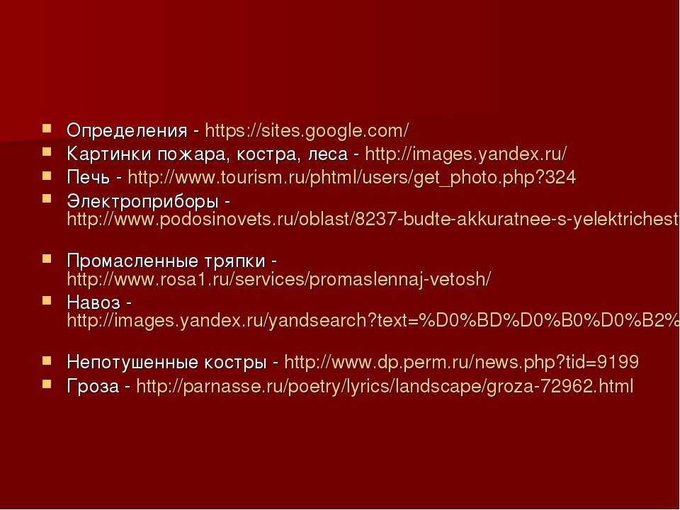 Определения - https://sites.google.com/ Картинки пожара, костра, леса - http...