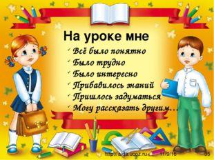 http://aida.ucoz.ru На уроке мне Всё было понятно Было трудно Было интересно