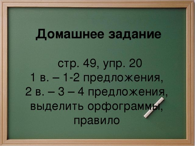 Домашнее задание стр. 49, упр. 20 1 в. – 1-2 предложения, 2 в. – 3 – 4 предл...