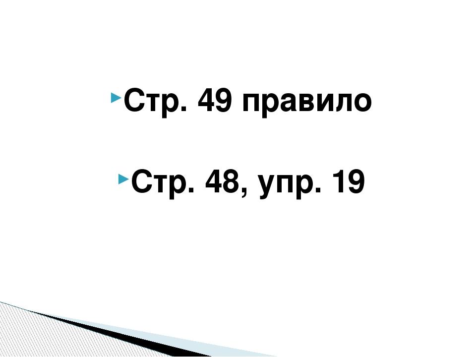 Стр. 49 правило Стр. 48, упр. 19