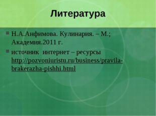 Литература Н.А.Анфимова. Кулинария. – М.; Академия.2011 г. источник интернет