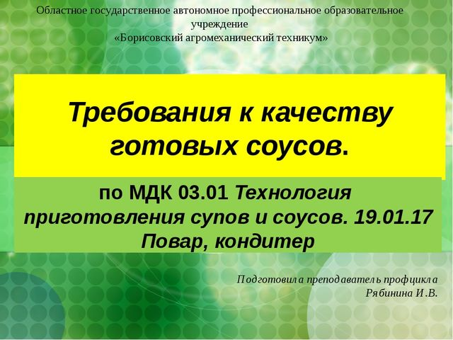 Требования к качеству готовых соусов. по МДК 03.01 Технология приготовления с...