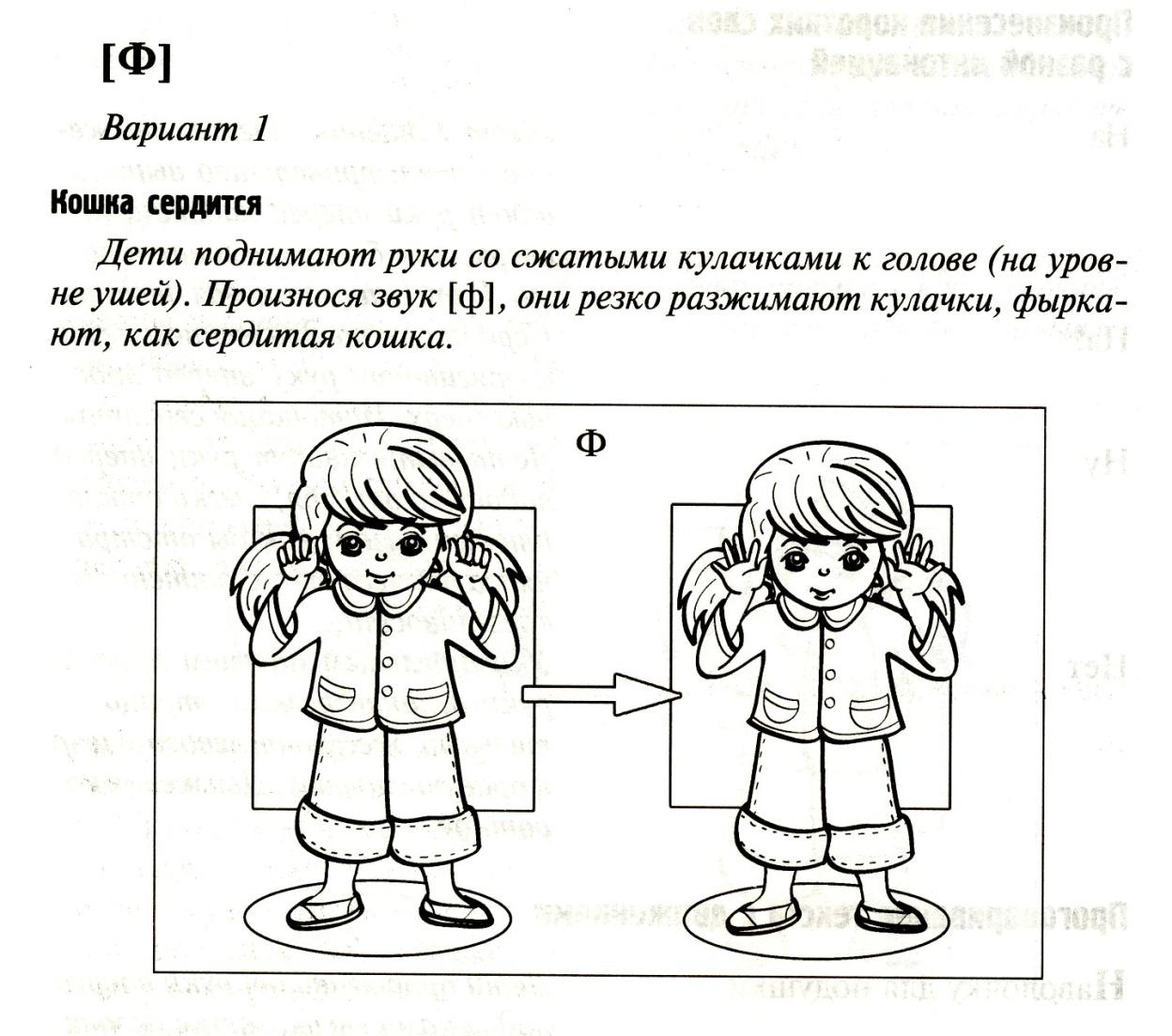 картинки для фонетических упражнений размахом отворила двери