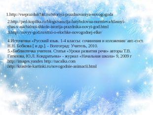 . 1.http://vseprazdnichki.ru/istoriya-prazdnovaniya-novogogoda 2.http://ped-k