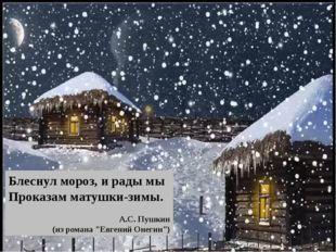 """Блеснул мороз, и рады мы Проказам матушки-зимы. А.С. Пушкин (из романа """"Евг"""