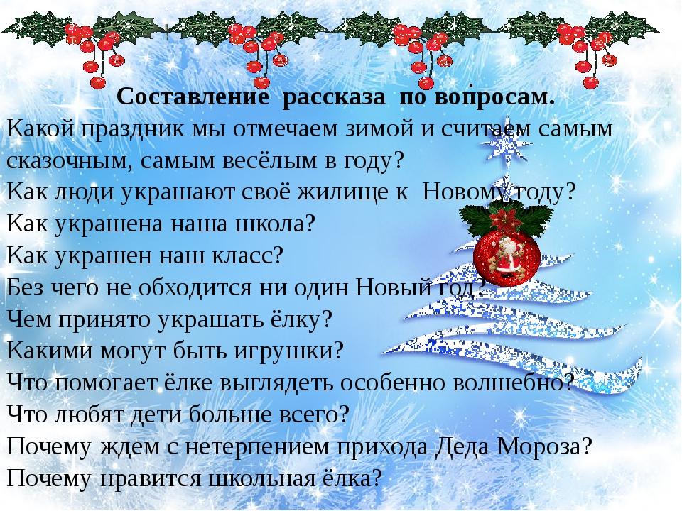 .     Составление рассказа по вопросам. Какой праздник мы отмечаем зимой...